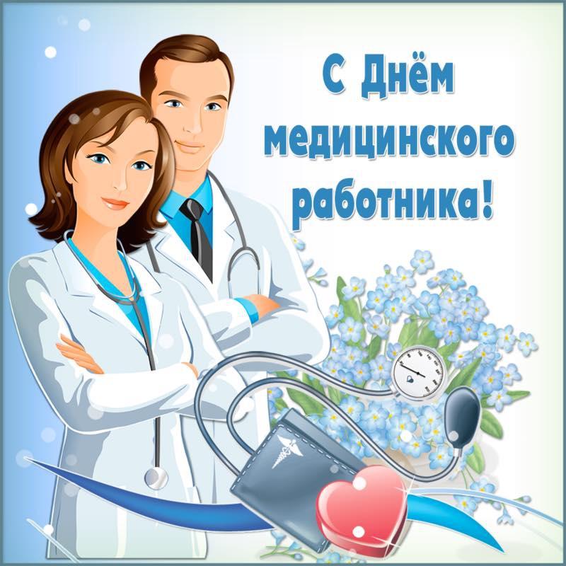 Поздравления с днем медицинского работника картинки с надписями